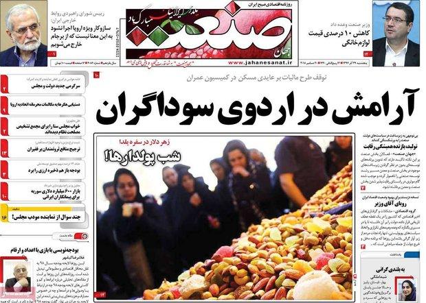 صفحه اول روزنامههای اقتصادی ۲۹ آذر ۹۷