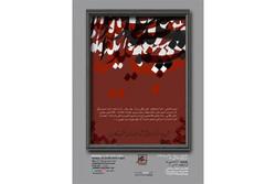 جشن «شب یلدا» با چاشنی نمایشگاه نقاشی و نقاشیخط