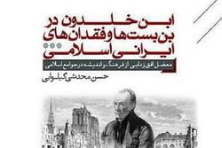معضل افقزدایی از فرهنگ و اندیشه در جوامع اسلامی منتشر میشود