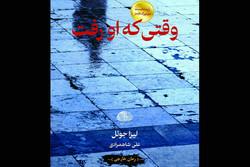 ترجمه «وقتی که او رفت» منتشر شد/ تولد یک ناشر جدید