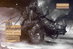 فراخوان پنجمین دوره مسابقه ملی افسانهها منتشر شد
