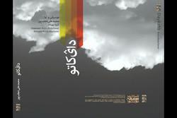 «دایکاتو» منتشر شد/ مانیفستی نو از موسیقی ایرانی