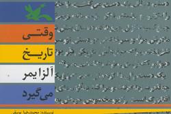 محمدرضا یوسفی از آلزایمر تاریخ نوشت