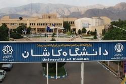 دانشگاه کاشان رتبه نخست را در میان دانشگاههای جامع کشور کسب کرد