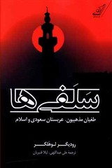 The Salafists
