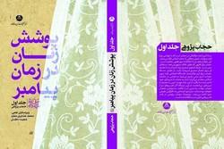رونمایی از سه جلد مجموعه حجاب پژوهی