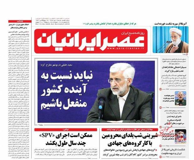 صفحه اول روزنامههای اول دی ۹۷