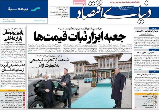 صفحه اول روزنامههای اقتصادی اول دی ۹۷