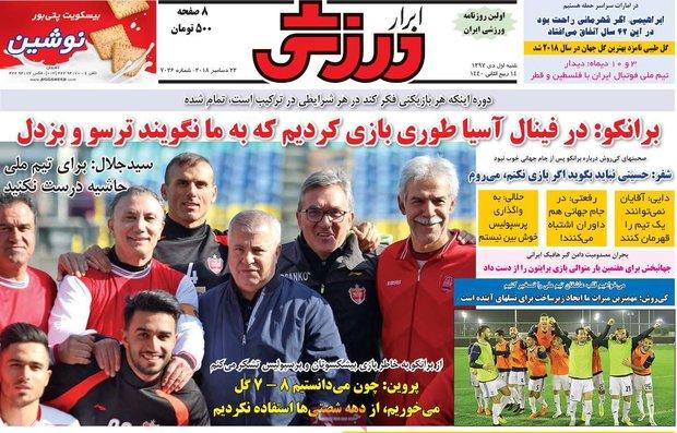 صفحه اول روزنامههای ورزشی اول دی ۹۷