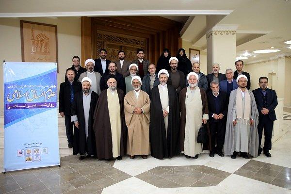 چهارمین نشست اساتید برجسته علوم انسانی اسلامی برگزار شد