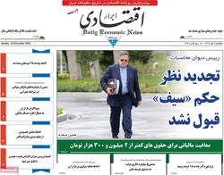 صفحه اول روزنامههای اقتصادی ۲ دی ۹۷