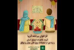 فراخوان برنامه «ثریا» برای ثبت خاطرات ازدواج آسان