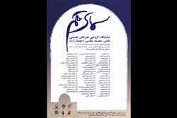 نمایشگاه «سمای قلم» در موزه فلسطین