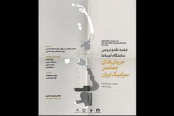نقد «انبساط» در خانه هنرمندان ایران