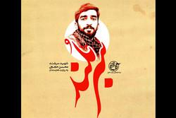 تجلیل جشنواره «هنر مقاومت» از خانواده شهید محسن حججی