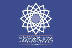 کارگاه معرفی روند پژوهش در قرآن کریم در حوزه مشاوره برگزار میشود
