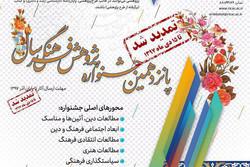 مهلت ارسال اثر به جشنواره پژوهش فرهنگی سال تمدید شد
