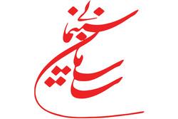 صدور مجوز برگزاری ۲ جشنواره سینمایی