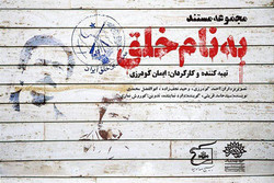«به نام خلق» لایههای پنهان سازمان مجاهدین را روایت میکند