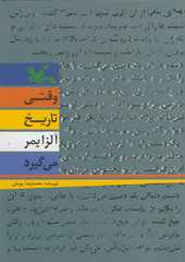 """Front cover of Iranian writer Mohammadreza Yusefi's latest novel """"When History Is Suffering from Alzheimer's""""."""
