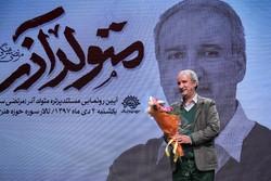 «متولد آذر» به شبکه کابلی آمد