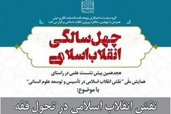 نقش انقلاب اسلامی در تحول فقه بررسی می شود