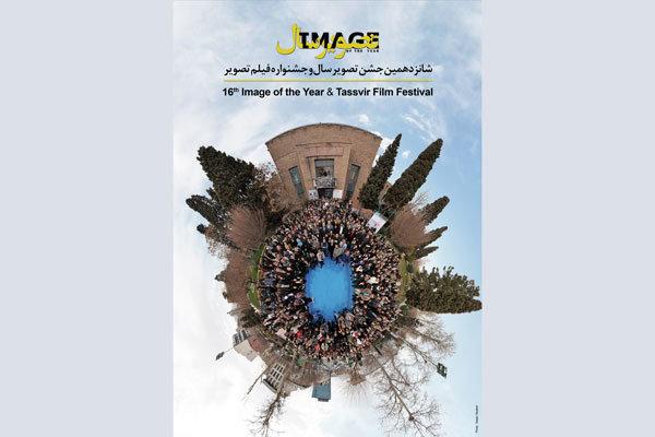انتشار فراخوان جشن تصویر سال و جشنواره فیلم تصویر