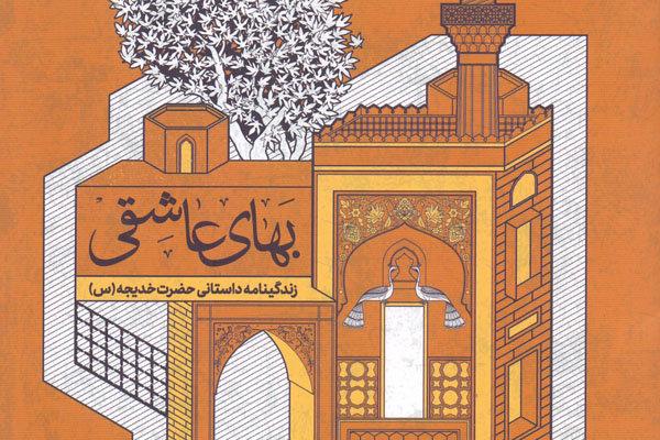 """""""ثمن العشق""""؛ كتاب قصصي يروي حياة السيدة خديجة الكبرى (س)"""