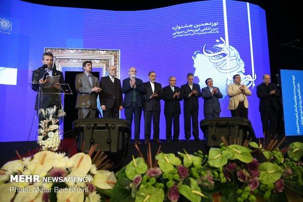 نوزدهمین جشنواره پژوهشی ابوریحان بیرونی