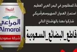 حملة لمقاطعة البضائع السعودية في تويتر
