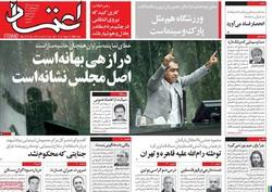 صفحه اول روزنامههای ۳ دی ۹۷