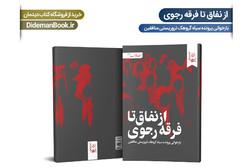 کتاب «از نفاق تا فرقه رجوی» منتشر شد