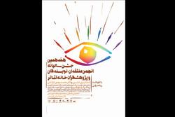 بزرگداشت پری صابری و محمدمهدی فرقانی در جشن منتقدان خانه تئاتر