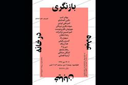 نمایشگاهی برای «بازنگری خانه خیابان عبده»/خانهای نگارخانه میشود