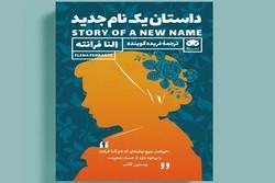 ترجمه دومین رمان النا فرانته در ایران چاپ شد