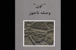 رمان «اون وصله ناجور» چاپ شد