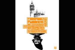 کتاب «شمسیه لندنیه» معرفی و نقد میشود
