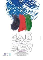 "A poster for the Afghan artists' exhibition ""Lapis Lazuli Pens"" at the National Library and Archives of Iran."