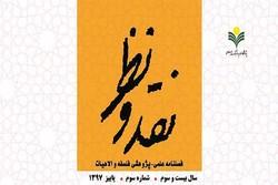 شماره ۹۱ فصلنامه علمی ـ پژوهشی «نقدونظر» منتشر شد