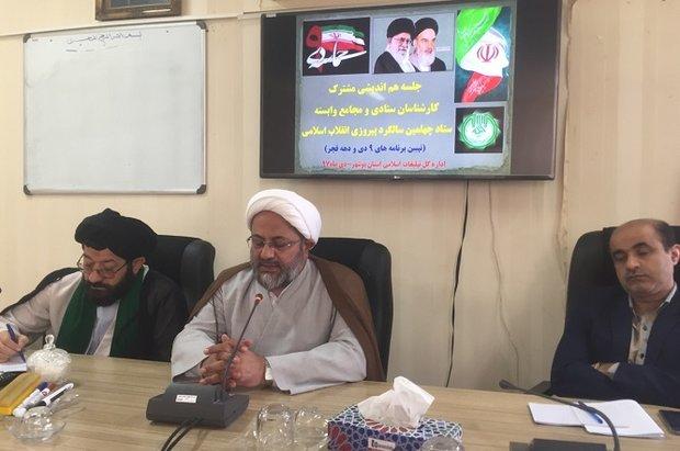 ۴۰ برنامه شاخص سالروز پیروزی انقلاب در استان بوشهر برگزار میشود