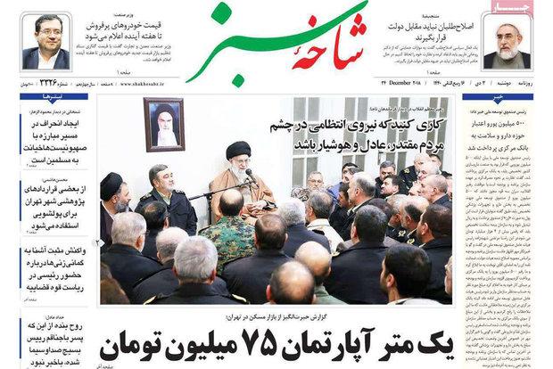 روزنامههای 3 دیماه قم