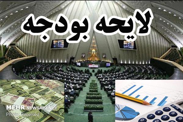 استقبال سازمان برنامه از شفاف سازی بودجه شرکتهای دولتی در مجلس
