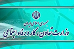 اطلاعیه وزارت رفاه درباره مسئول شناسایی اقشار کم درآمد