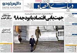 صفحه اول روزنامههای اقتصادی ۴ دی ۹۷