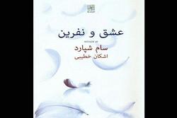 «عشق و نفرین» به چاپ دوم رسید