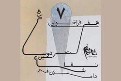 انتشار فراخوان دوسالانه نقاشی دامون فر