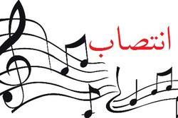 رئیس انجمن موسیقی استان گلستان منصوب شد