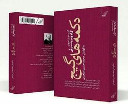 کتاب «دگمه های گیج» کاووس حسنلی به چاپ دوم رسید