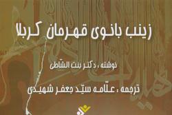 انتشار ویراستی تازه از کتاب «زینب بانوی قهرمان کربلا»