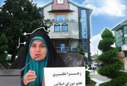 «زهرا نظری» رئیس شورای شهر فومن شد